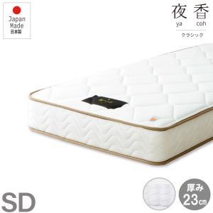マットレス 国産 セミダブル ポケットコイル(FP-国産ポケット-SD)|minamoto-bed