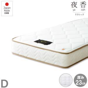 マットレス 国産 ダブル ポケットコイル(FP-国産ポケット-D)|minamoto-bed