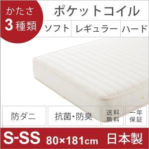 マットレス 国産 ショートセミシングル ポケットコイル(FP-国産ポケット-(s)SS)|minamoto-bed