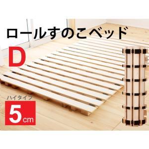 すのこベッド ダブル ロール式 (ロールスノコ-D 7088903)|minamoto-bed