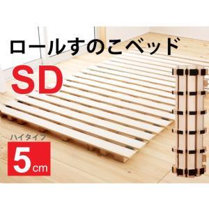 すのこベッド セミダブル ロール式(ロールスノコ-SD 7088902)|minamoto-bed