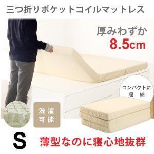 マットレス シングル 折りたたみ ポケットコイル 三つ折り(XM24-s 7503301)