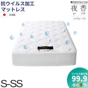 源ベッド 抗ウイルス 制菌 抗カビ加工マットレス ショートセミシングルサイズ ポケットコイル 日本製デオファクター(deofactor) 佐川急便対応品|minamoto-bed