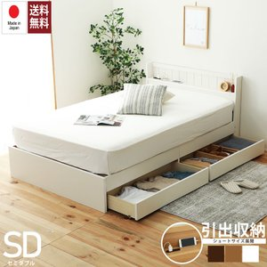 [セミダブル]多サイズ展開二杯収納ベッド|  国産フレーム (fmb92-sd-f)|minamoto-bed