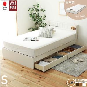 [シングル]国産スタンダードマットレス付き 多サイズ展開二杯収納ベッド|  国産フレーム (fmb92s-656)|minamoto-bed