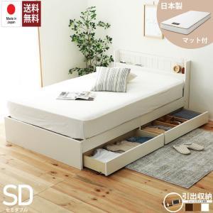 [セミダブル]国産スタンダードマットレス付き 多サイズ展開二杯収納ベッド|  国産フレーム (fmb92s-656)|minamoto-bed