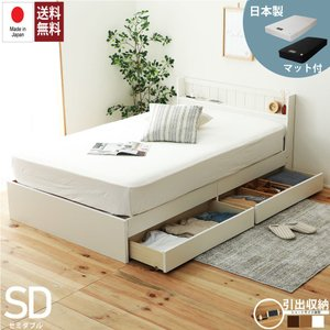 [セミダブル]国産ハイグレードマットレス付き 多サイズ展開二杯収納ベッド|  国産フレーム (fmb92sd-highgrade)|minamoto-bed