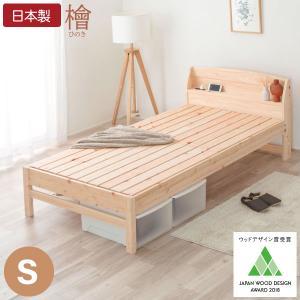 すのこベッド シングル  ひのき 棚付 島根県産高知四万十産ヒノキのすのこベッド(TCB233-s★7023301★)の写真