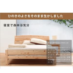 すのこベッド シングル ひのき 棚付 島根県産...の詳細画像2