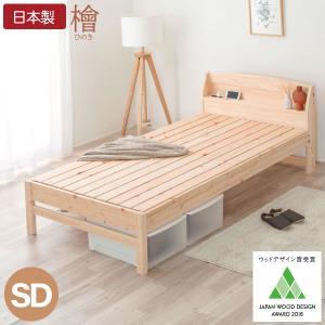 すのこベッド セミダブル  ひのき 棚付 島根県産高知四万十産ヒノキのすのこベッド(TCB233-SD7023302)の写真