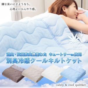 消臭冷感クールキルトケット シングルサイズ タオルケット ひんやり 冷たい 掛け布団 (kbkk-14190)|minamoto-bed