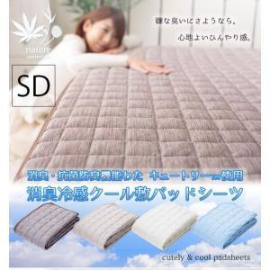 消臭冷感敷きパッド セミダブルサイズ(KBSP-12205-SD)|minamoto-bed