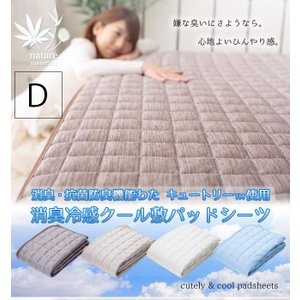 消臭冷感敷きパッド ダブルサイズ(KBSP-14205-D)|minamoto-bed