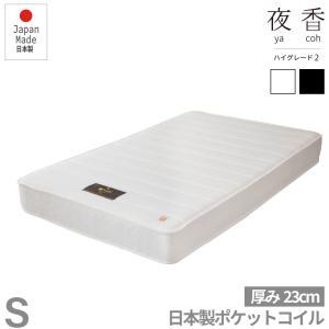 国産圧縮 マットレス シングル ポケットコイル ハイグレードタイプ|minamoto-bed