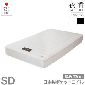 国産圧縮 マットレス セミダブル ポケットコイル ハイグレードタイプ|minamoto-bed