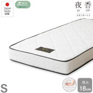 国産圧縮 マットレス シングル ポケットコイル スタンダードタイプ|minamoto-bed