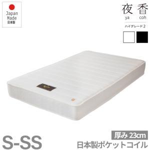 国産圧縮 マットレス ショートセミシングル ポケットコイル ハイグレードタイプ|minamoto-bed