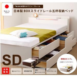 収納ベッド セミダブル 組立設置無料  五杯引出 国産   棚照明付(MCB916-SD)
