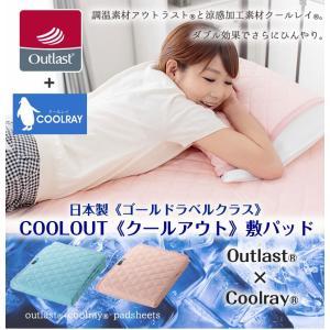 日本製 冷感敷きパッド ダブル クールアウト (olcl-sp-14205)|minamoto-bed