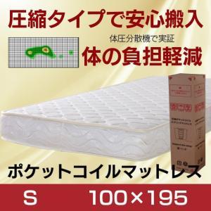 マットレス ポケットコイル シングル コンパクトに搬入可能な圧縮タイプ|minamoto-bed