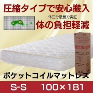 マットレス ポケットコイル ショートシングル コンパクトに搬入可能な圧縮タイプ|minamoto-bed