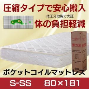 マットレス ポケットコイル ショートセミシングル コンパクトに搬入可能な|minamoto-bed