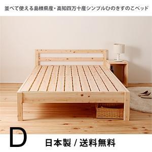 すのこベッド ダブル  ひのき シンプル 島根県産高知四万十産ヒノキ (TCB235-D 7023503)の写真