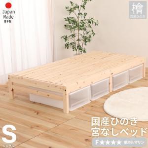最速発送便 1梱包ヒノキベッドシングルサイズ 宮無タイプ(TCB270)|minamoto-bed