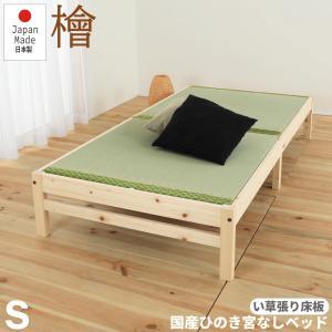 最速発送便 1梱包ヒノキベッドシングルサイズ 宮無い草張り床板タイプ(TCB272) minamoto-bed