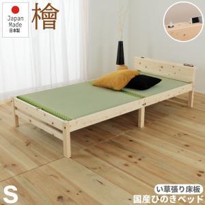 最速発送便 1梱包ヒノキベッドシングルサイズ 宮付い草張り床板タイプ(TCB273) minamoto-bed