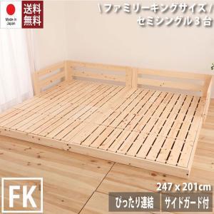 ぴったり連結ができる川の字ひのきベッド ファミリーキングサイズ(TCB280) minamoto-bed