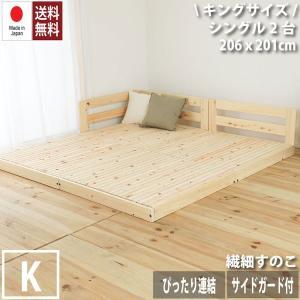 ぴったり連結ができる川の字ひのきベッド キングサイズ(TCB280繊細すのこ)|minamoto-bed