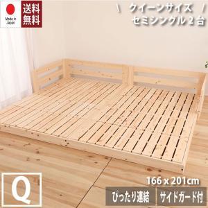 ぴったり連結ができる川の字ひのきベッド クイーンサイズ(TCB280)|minamoto-bed
