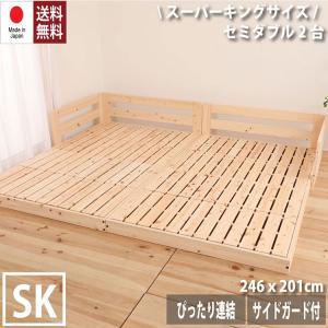 ぴったり連結ができる川の字ひのきベッド スーパーキングサイズ(TCB280)|minamoto-bed
