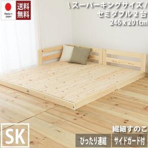 ぴったり連結ができる川の字ひのきベッド スーパーキングサイズ(TCB280繊細すのこ) minamoto-bed