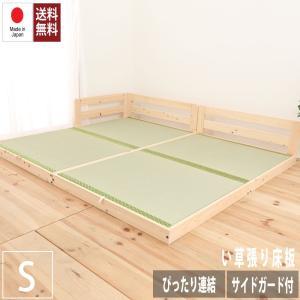ぴったり連結ができる川の字ひのきベッド シングルサイズ(TCB280い草張り床板) minamoto-bed