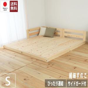 ぴったり連結ができる川の字ひのきベッド シングルサイズ(TCB280繊細すのこ) minamoto-bed