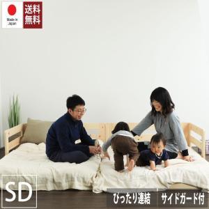ぴったり連結ができる川の字ひのきベッド セミダブルサイズ(TCB280)|minamoto-bed