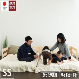 ぴったり連結ができる川の字ひのきベッド セミシングルサイズ(TCB280)|minamoto-bed