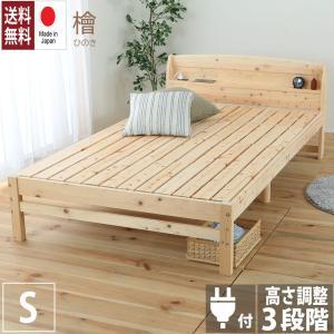 すのこベッド 国産ひのき 棚コンセント付き(tcb533-s)|minamoto-bed