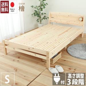 通気性強化 繊細すのこベッド シングルサイズ 国産ひのき 棚 コンセント付き(tcb533-s-sensai)|minamoto-bed