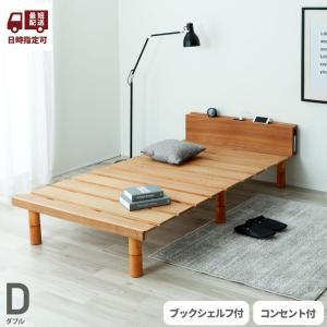 すのこベッド ダブルサイズ 脚付きベッド 選べるカラー&高さ 木製ベッド(vq1126-d) minamoto-bed
