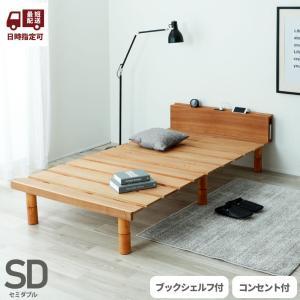 すのこベッド セミダブルサイズ 脚付きベッド 選べるカラー&高さ 木製ベッド(vq1126-sd) minamoto-bed