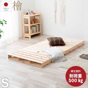 すのこベッド パレット ベッド 国産ひのき シングル(vq732-s)|minamoto-bed