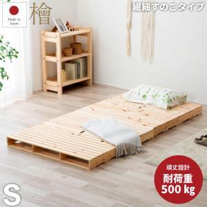 繊細すのこベッド パレット ベッド 国産ひのき シングル(vq733-s)|minamoto-bed