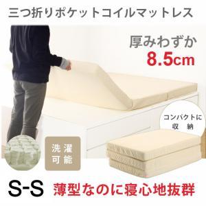 マットレス ショートシングル 折りたたみ ポケットコイル 三つ折り(xm24-(s)s 7503307)|minamoto-bed