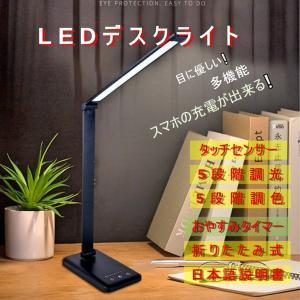 デスクライト 子供 LED おしゃれ かわいい 学習机 目に優しい  USB タイマー 明るさ調整 ...