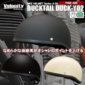 バイク ヘルメット ダックテール 半キャップ 半ヘル 全3色 SG規格 minasamashop