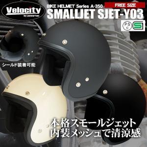 バイク ヘルメット スモールジェット 全3色 SG規格 minasamashop