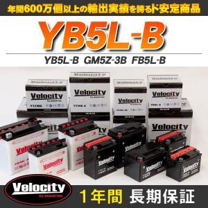 YB5L-B GM5Z-3B FB5L-B バイクバッテリー 密閉式 液付属 Velocity minasamashop
